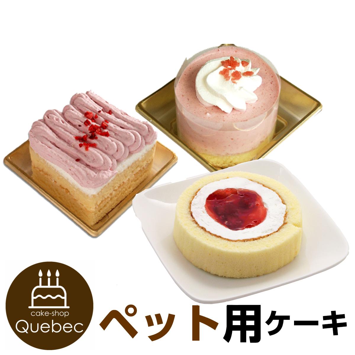 飼い主様も一緒にお召し上がりいただけるスイーツ誕生日ケーキ バースデーケーキパーティケーキ ケーキ詰合せ お得セット ケーキセット ペットケーキ 冷凍ケーキ コミフ いちごケーキ 誕生日ケーキ 3種類セット 送料無料 バースデーケーキ 正規取扱店 犬用 ワンちゃん用 ※一部地域除く