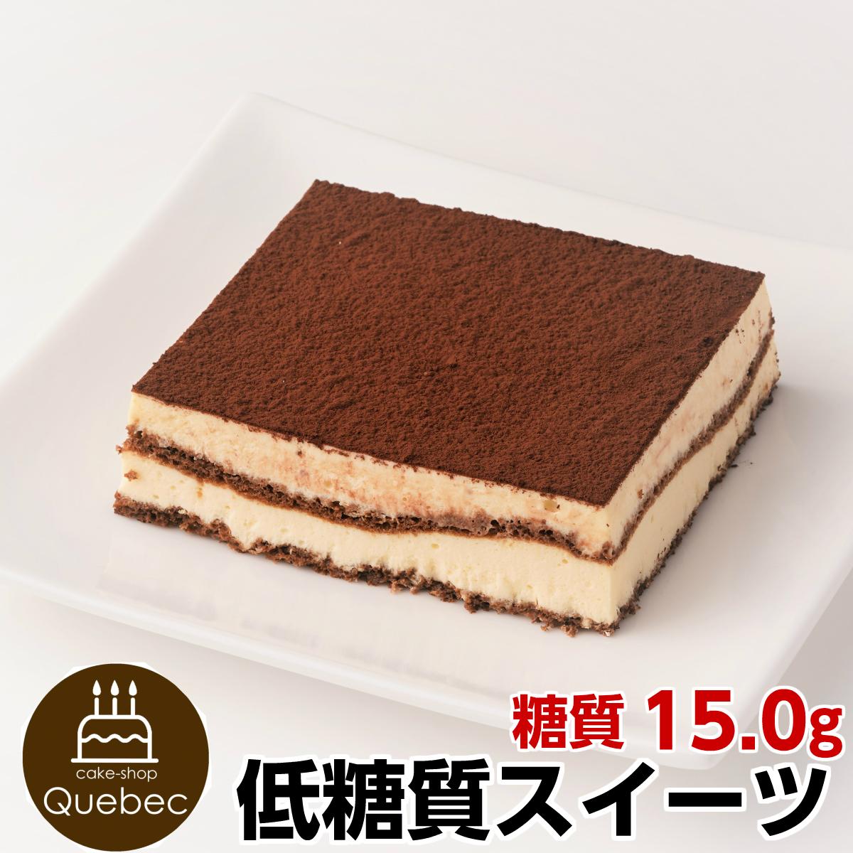低糖質 贅沢なめらかティラミスケーキ 5.5号(約17.0×13.5cm) 低糖質スイーツ/砂糖不使用糖質79%カット カロリー20%カット 北海道産マスカルポーネ使用 コーヒー香る♪