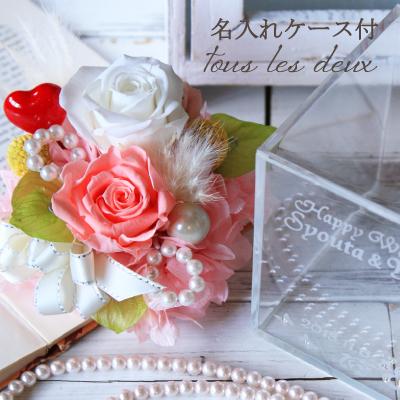 結婚祝い 名入れ 名入れ プレゼント プリザーブドフラワー ケース付き 電報 結婚式 花 電報 結婚式 おしゃれ 電報 結婚式 プリザーブドフラワー お花の電報