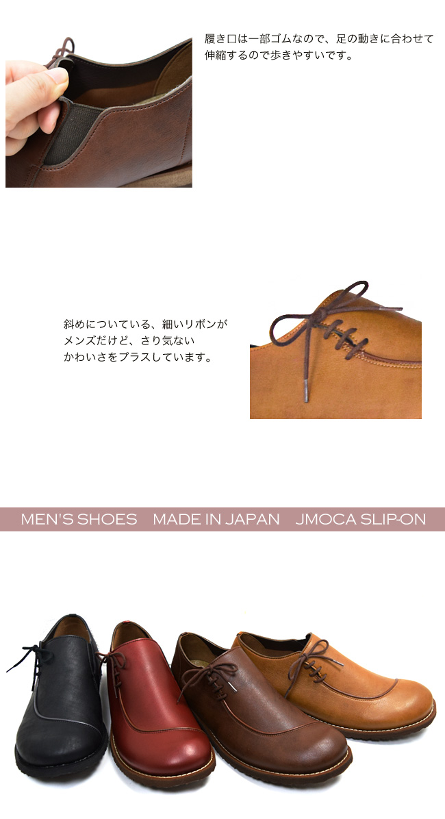 bc322e104d61 Functional preeminence made in men s casual Japan! The stylish shoes of the  man positive for prettiness! Casual design J Mocha slip-ons men shoes ...