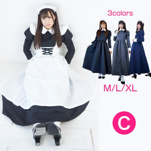 ロザリアロングメイド服(ネイビー/グレー)【送料無料】メイド服/コスプレ/大きいサイズ/ロング