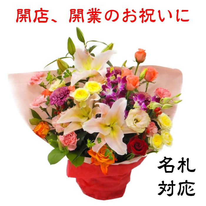 開業・開店のお祝いに 生花 フラワーアレンジメント 15000 移転祝い 周年祝い 誕生日 結婚記念日