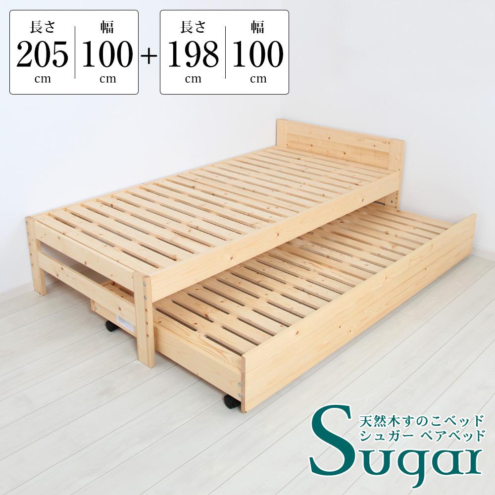 親子ベッド ペアベッド 二段ベッド 北欧 すのこベッド 木 木製 おしゃれ 天然木 すのこベッド Sugar シュガー シングル 耐荷重 250kg 頑丈 丈夫 すのこ