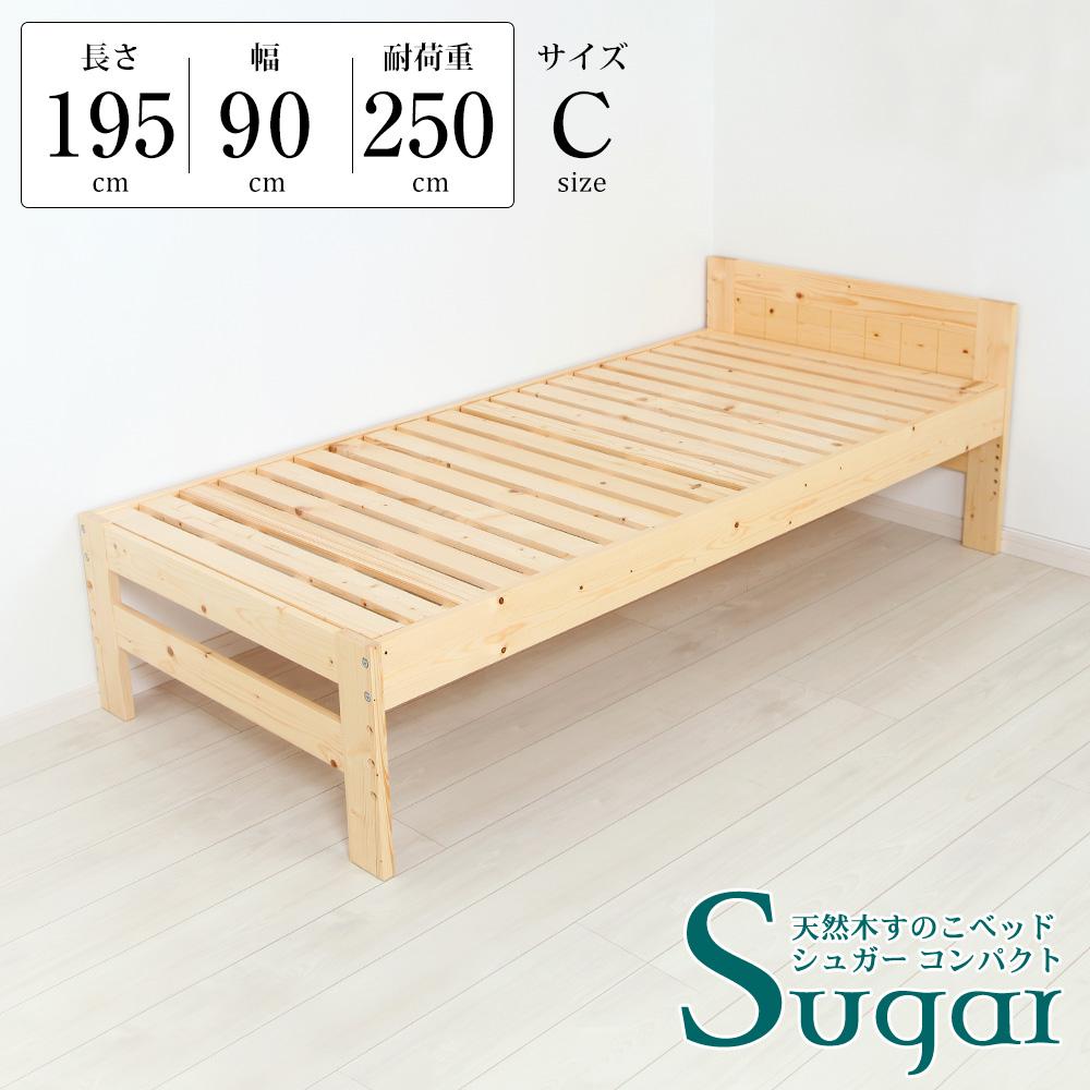 ベッド 小さい 小さめ 90cm 幅 195cm 長さ シングルベッド コンパクト 天然木 すのこベッド Sugar シュガー ベット 耐荷重 250kg 頑丈 丈夫 シングルベッド セミシングル 北欧 木 木製