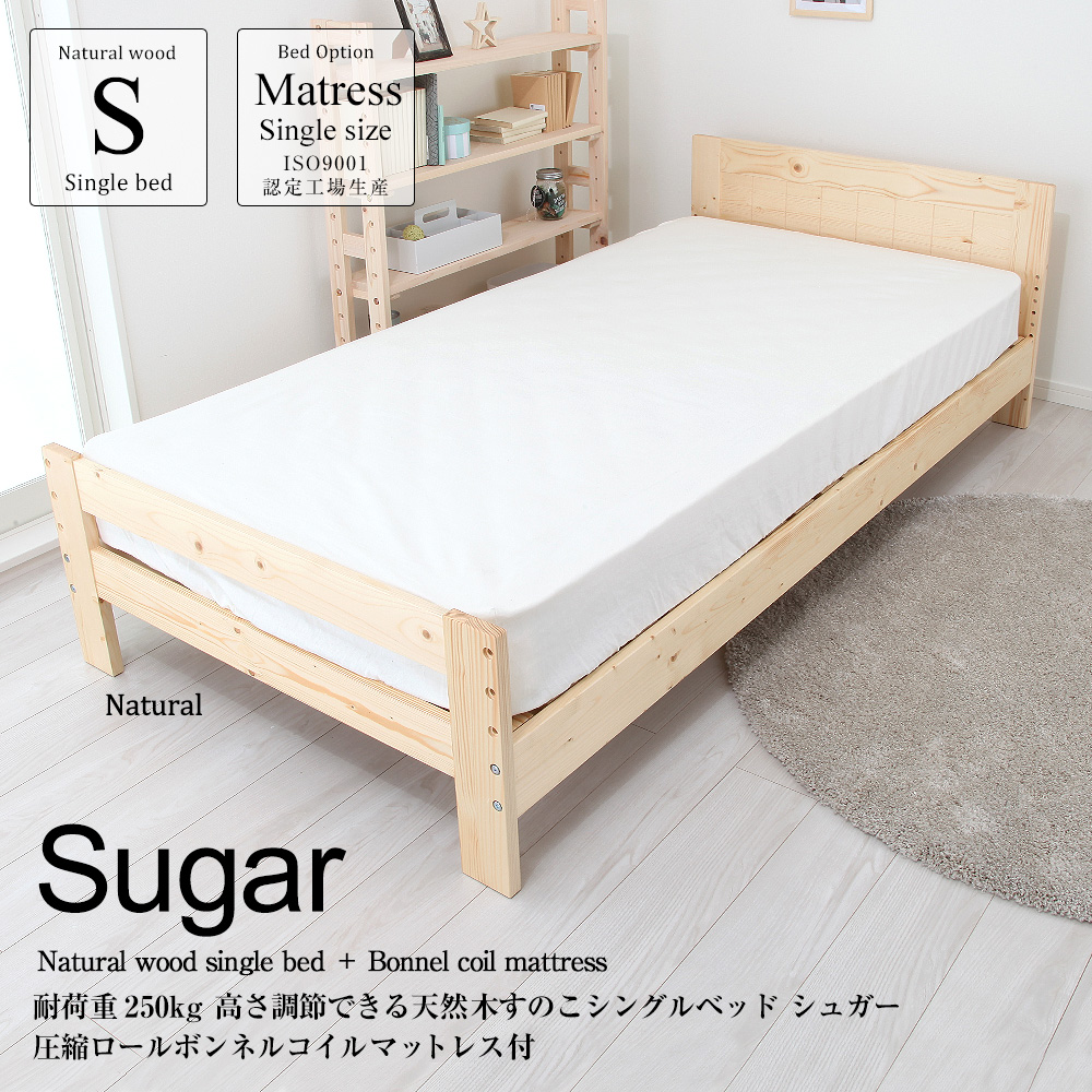 マットレス付ベッド 耐荷重250kg 高さ4段階調節できる天然木すのこベッド シュガー+圧縮ロールボンネルコイルマットレス付 シングルベッド