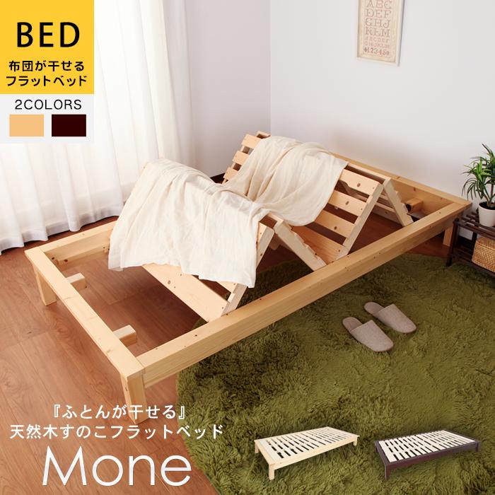 すのこベッド 布団が干せる 天然木 布団が干せる Mone モネ シングル ベッドフレームのみ 布団が干せる天然木ベット 棚 2口コンセント付 高さ2段階調節 北欧すのこベッド スノコベッド フレンチカントリー調 木製シングルベッド すのこベッド すのこベッド ベッド