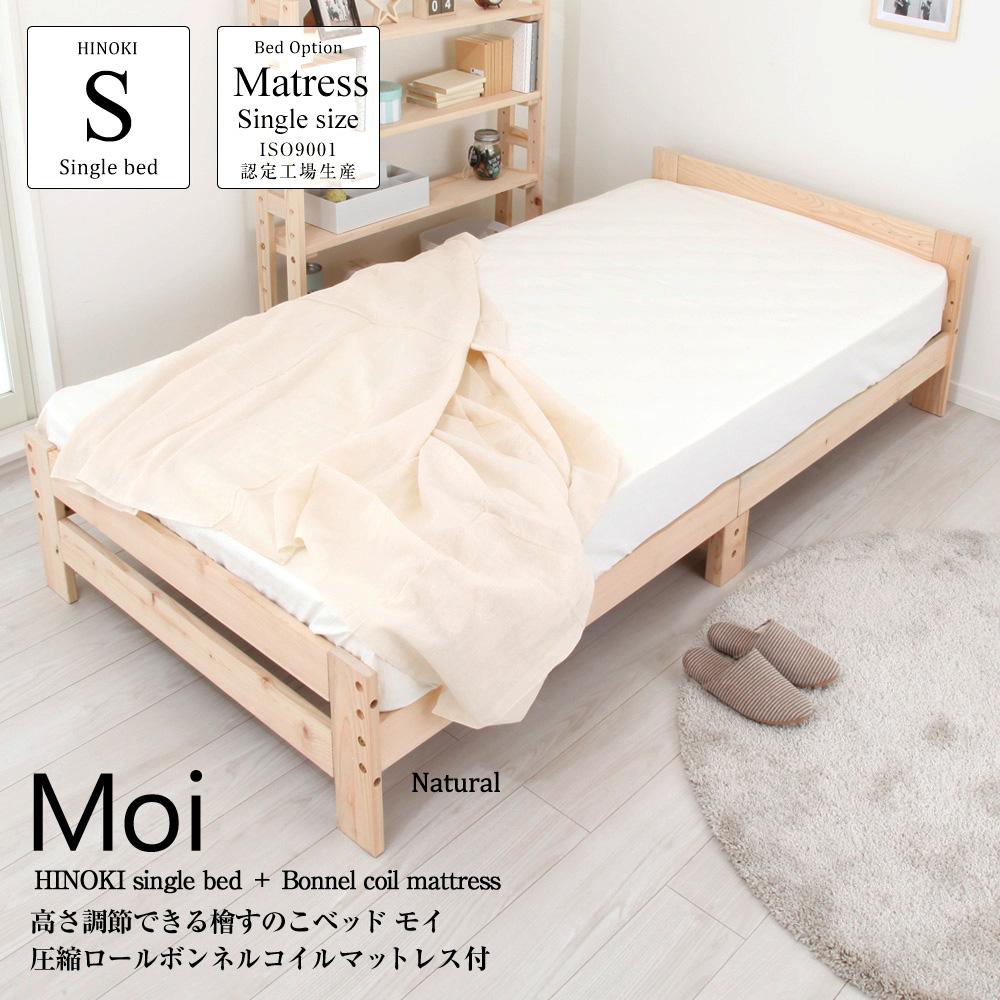 マットレスセット 高さ調節できる檜すのこベッド 高さ3段階調節 モイ + 圧縮ロールボンネルコイルマットレス付 シングルベッド