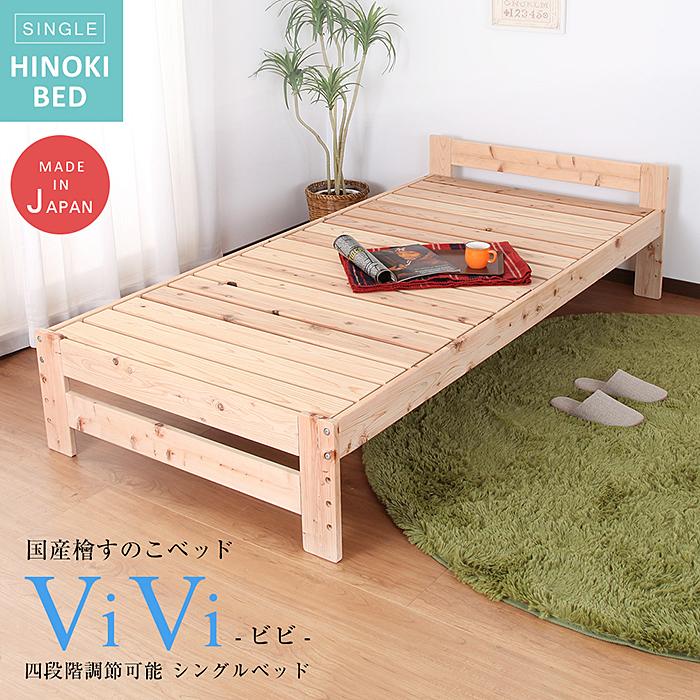 檜 ベッド シングル 木製 ベッド 高さ4段階調節 日本製 ベッド下収納スペース 国産 ひのきベッド ヒノキベッド ひのきすのこベッド ベッドフレームのみ 木製ベッドフレーム 4段階高さ調節 ヒノキベット スノコベット