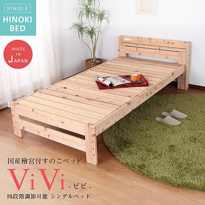 ひのき ベッド シングル 宮付き コンセント付き 国産 ひのきベッド シングルサイズ 日本製 ひのき ヒノキベッド 木製ベッドフレーム シングルベッド 4段階高さ調節 ベット スノコベット