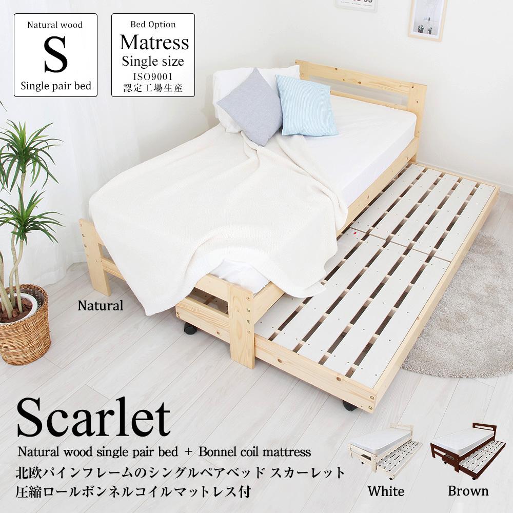 マットレスセット 高さ調節できる北欧パインフレームのシングル ペアベッド 親子ベッド キャスター付 スカーレット