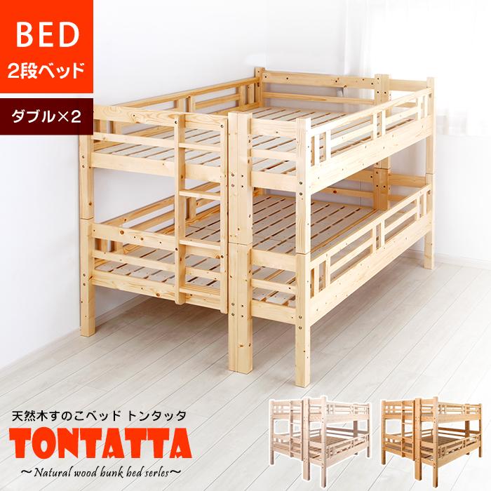 子供部屋 二段ベッド 北欧 天然木 すのこベッド TONTATTA トンタッタ 2段ベッド ダブル×ダブル 天然木 子供部屋 子ども キッズ KIDS 木製 ベッド 安心 安全 ダブルサイズ 低ホル フォースター