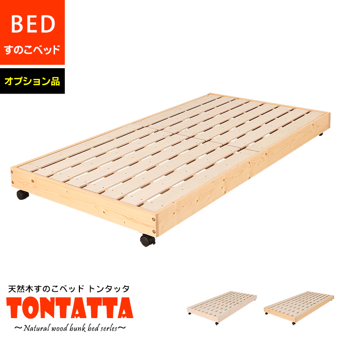 【5月15日入荷予定分】【専用追加オプション品】 本体別売 天然木すのこベッド トンタッタ キャスター付き下段ベッドのみ