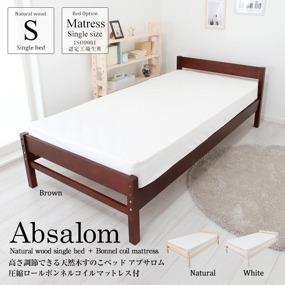 マットレスセット 天然木すのこベッド 高さ3段階調節 すのこベッド アブサロム + 圧縮ロールボンネルコイルマットレス付 シングルベッド