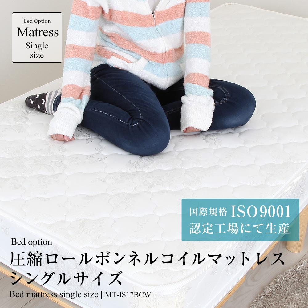 圧縮ロールボンネルコイルマットレス シングルサイズ シングルベッド スプリングコイル 硬めの寝心地 厚さ16.5cm 高反発マットレス