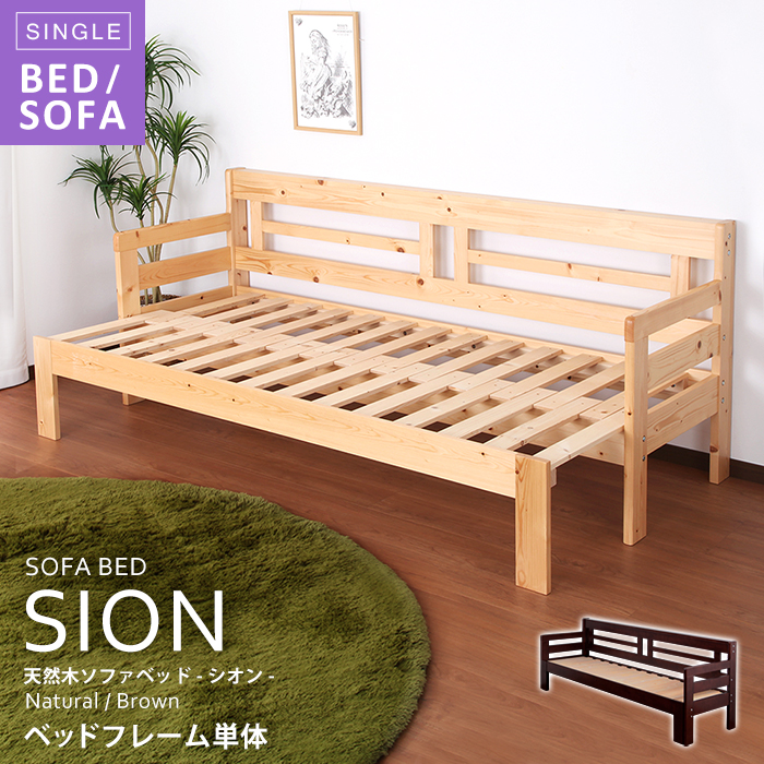 天然木すのこソファベッド シオン sion ベッドフレーム単体 ベッドソファ シングル 北欧