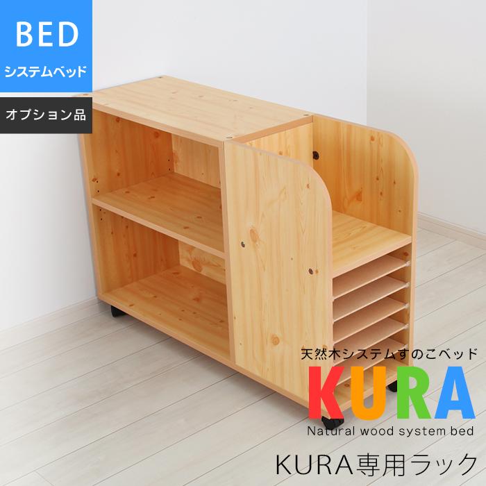 【専用オプション品】 天然木システムベッド KURA専用ラック