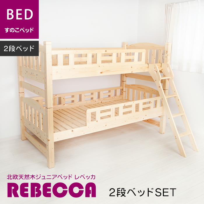 天然木ジュニアベッド レベッカ REBECCA 2段ベッド シングルサイズ 天然木 子供部屋 子ども キッズ KIDS 木製 ベッド 低ホル フォースター 北欧