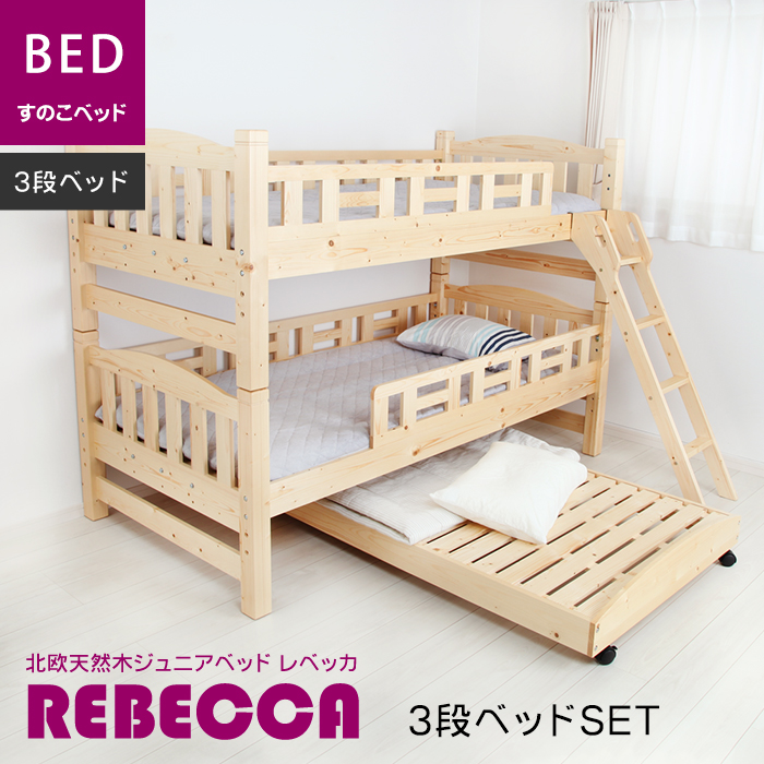 天然木ジュニアベッド レベッカ REBECCA 3段ベッド シングルサイズ 天然木 子供部屋 子ども キッズ KIDS 木製 ベッド 低ホル フォースター 北欧