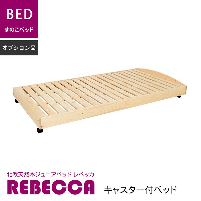 【専用オプション品】 本体別売 天然木ジュニアベッド REBECCA 下段ベッドのみ