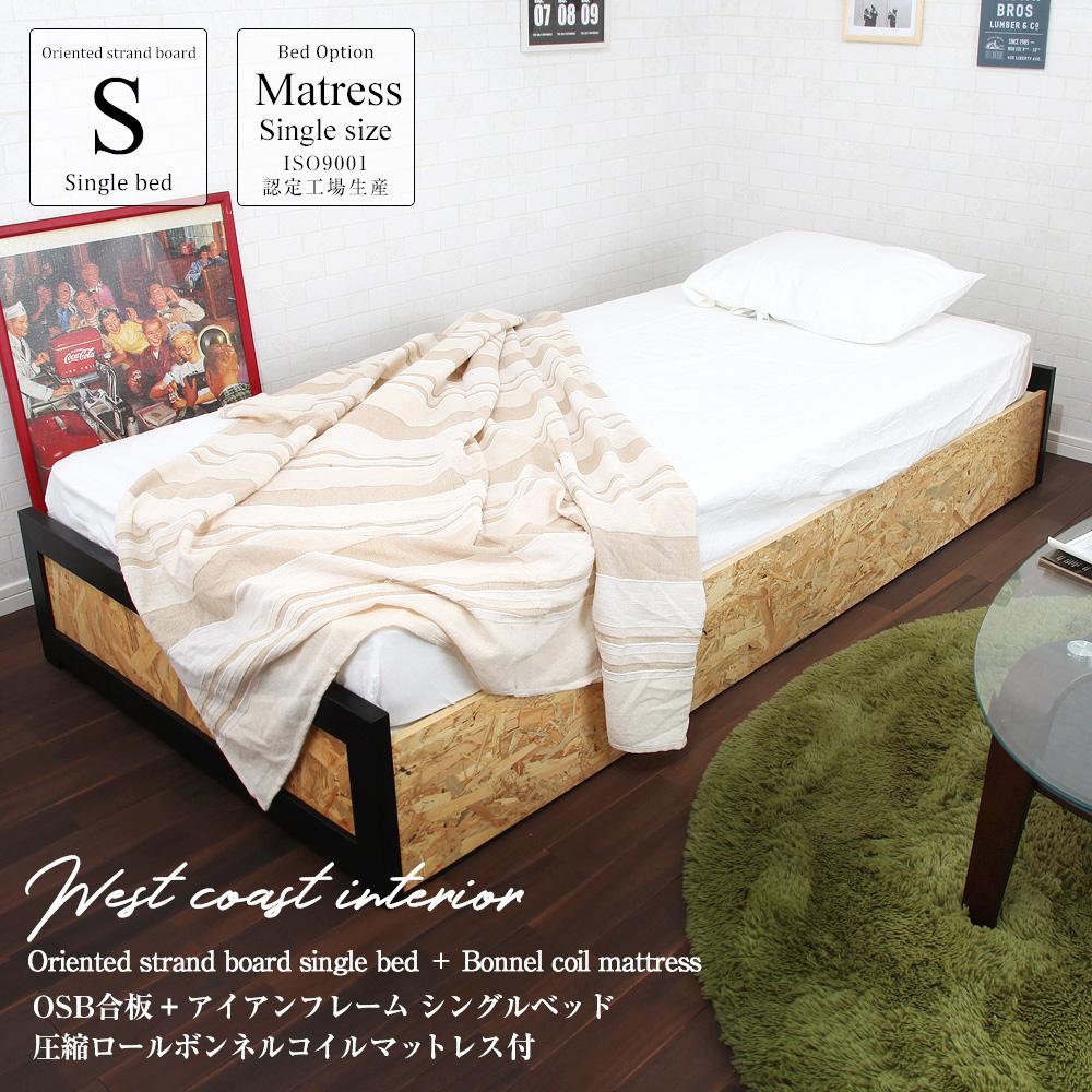 マットレスセット ウエストコースト インテリア + 圧縮ロールボンネルコイルマットレス付 シングルベッド