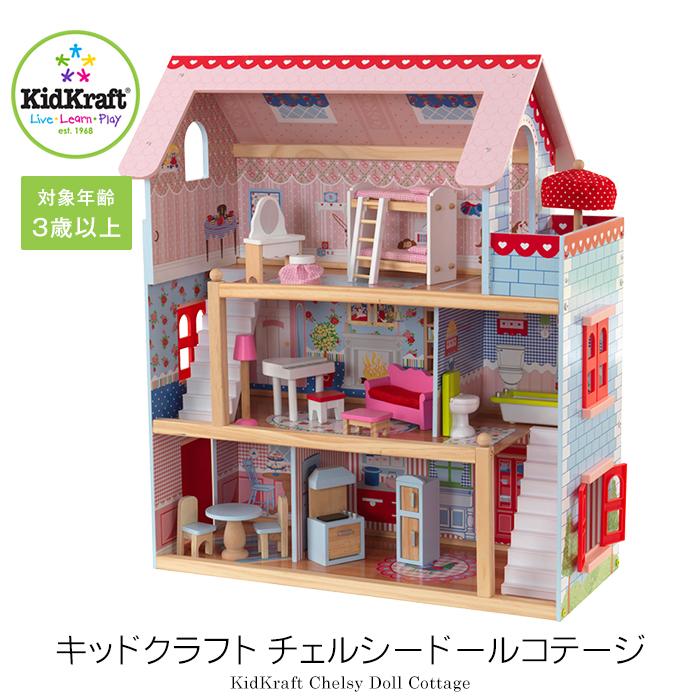 【すぐに遊べるおもちゃ16点付き】 KidKraft チェルシードールコテージ <代引不可> 木製 おままごと キッドクラフト クリスマス プレゼント 女の子 男の子 子供 ドールハウス キッチン おままごと