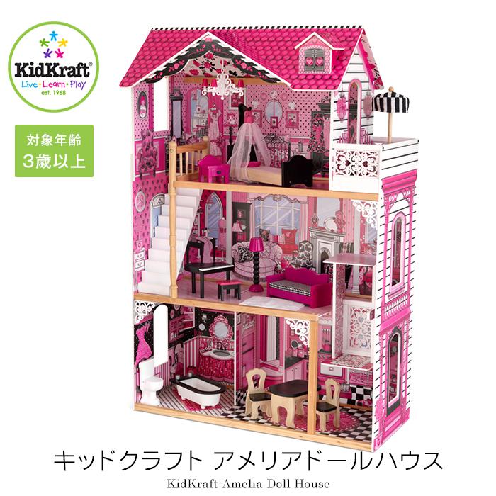【すぐに遊べるおもちゃ13点付き】KidKraft キッドクラフト アメリアドールハウス <代引不可> 木製 正規品 おままごと セット プレゼント 誕生日 女の子