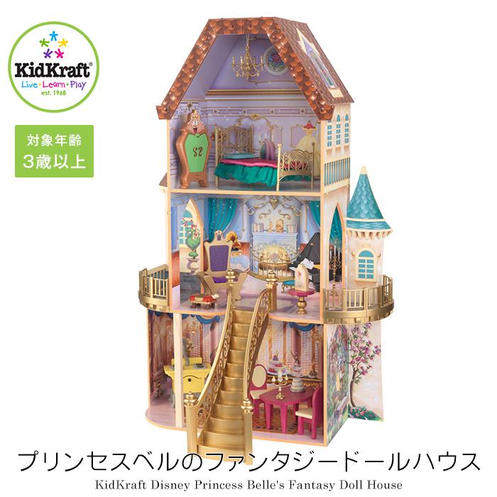 【すぐに遊べるおもちゃ13点付き】KidKraft ディズニー プリンセスベルのファンタジードールハウス <代引不可> 木製 正規品 おままごと キッドクラフト 女の子