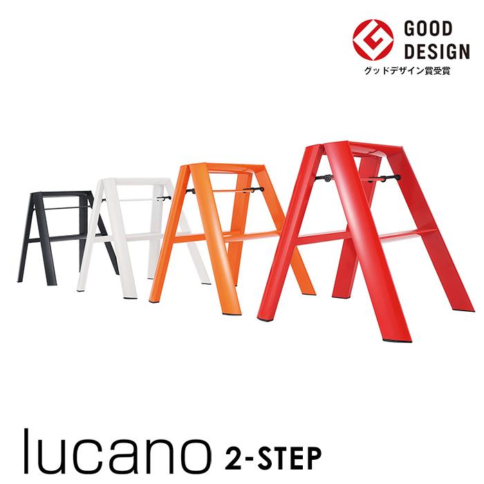 lucano 2step ルカーノ 踏台 脚立 昇降台 階段 折りたたみ 踏み台 おしゃれ 長谷川工業 インテリア メタフィス グッドデザイン ML2.0 56cm ハセガワ hasegawa
