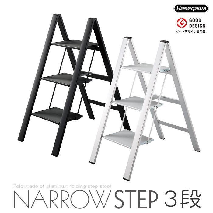 ナローステップ NARROW STEP 3段 SJ3.0-8 脚立 はしご ハシゴ 梯子 作業 アルミ 車 ステップ 踏台 ハセガワ 長谷川 足場 軽量 ハセガワ ふみ台 はせがわ デザイン 折りたたみ 3段 三段 インテリア 折り畳み おしゃれ