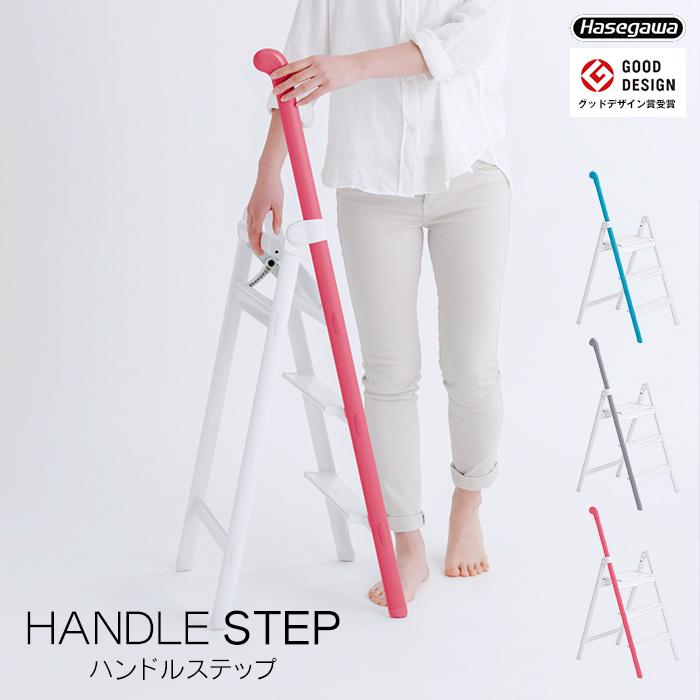ハンドルステップ 長谷川工業 かわいい 脚立 椅子 HANDLE STEP 踏み台 軽くてスリム ハンドル付 グッドデザイン