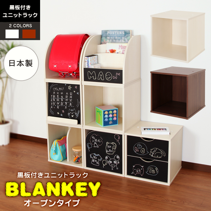 日本製 キッズ 黒板ユニットラック ブランキー オープンタイプ 単品 完成品 子ども ベビー 木製 男の子 女の子 収納ボックス おしゃれ 収納 棚 ラック ギフト 誕生日プレゼント 出産内祝い 出産祝い