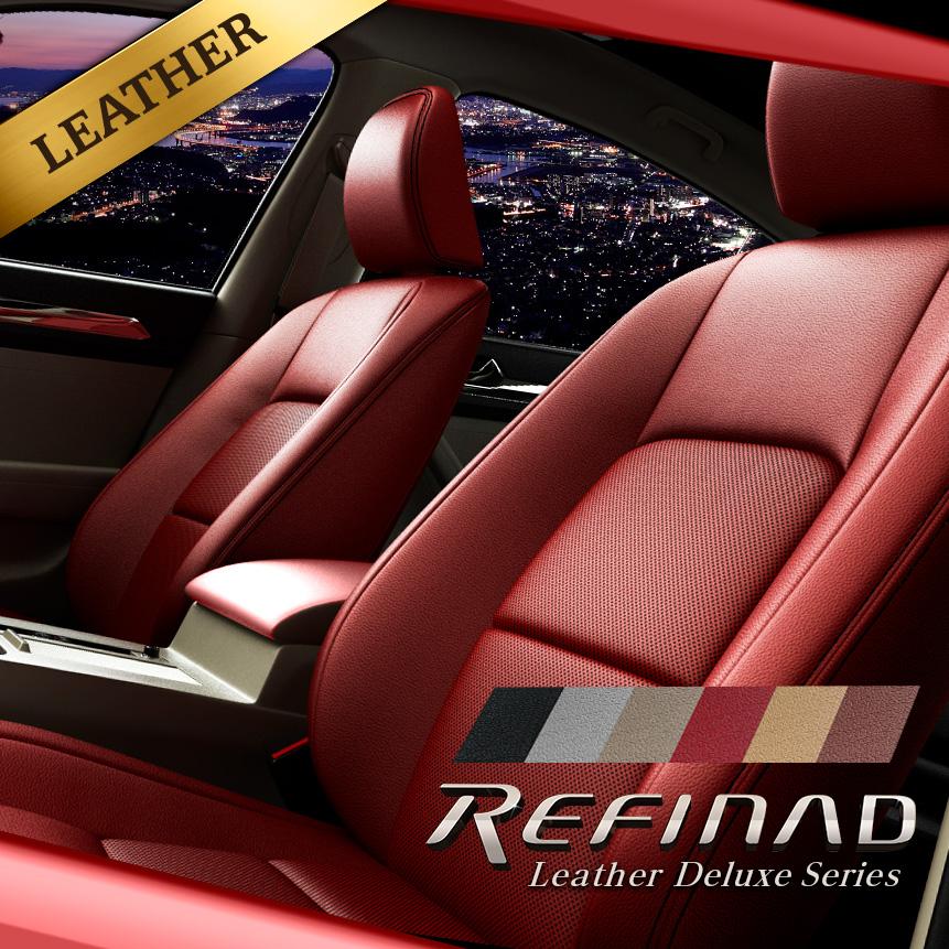 アルファード シートカバー レザーデラックス [Refinad レフィナード Leather Deluxe Series] 車 車用品 カー用品 内装パーツ カーシート 釣り ペット 防水