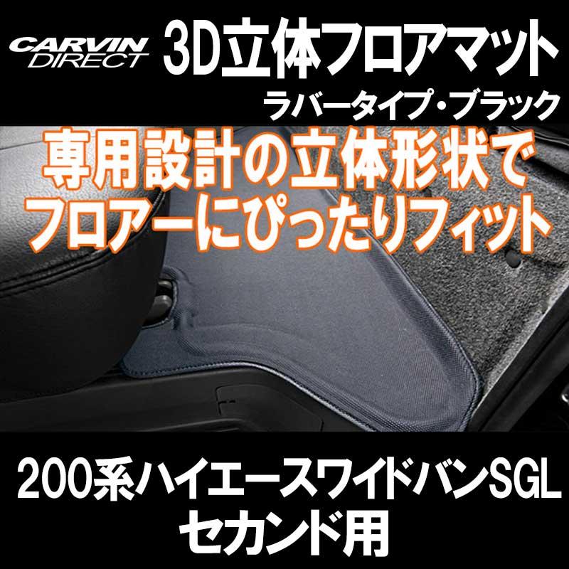 3D立体フロアマット ハイエース 200系 ワイドボディスーパーGL セカンド用