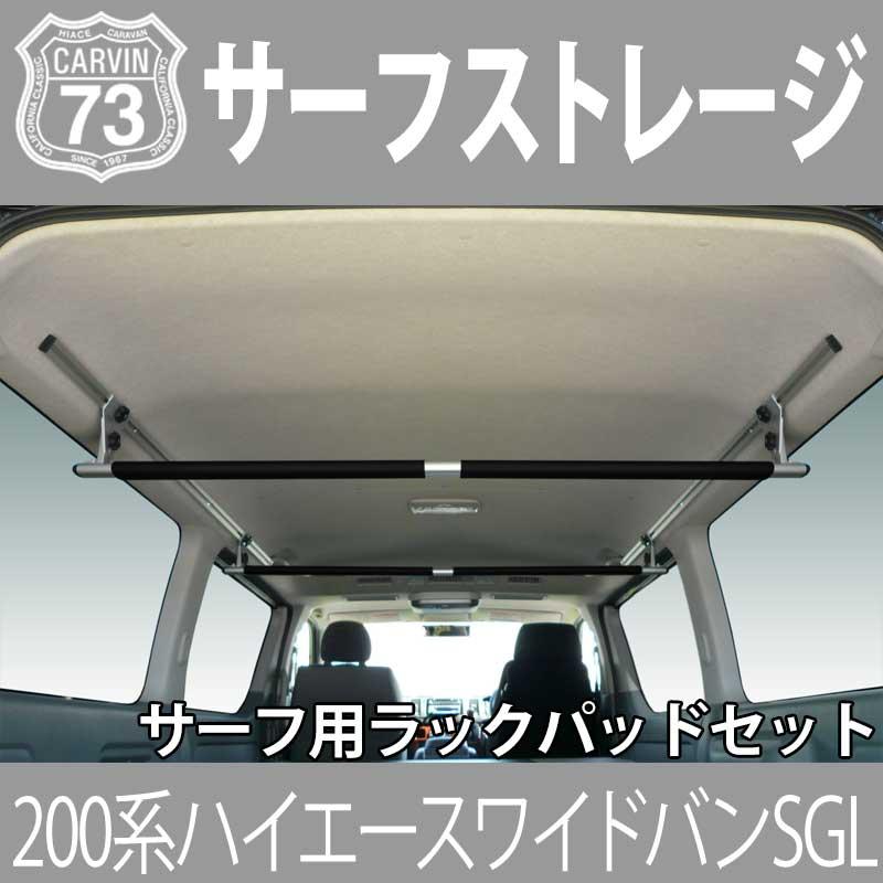 車内キャリア ハイエース 200系 (ワイドボディスーパーGL用) サーフストレージ サーフ用 ラックバー ラックパッドセット シルバー  室内キャリア
