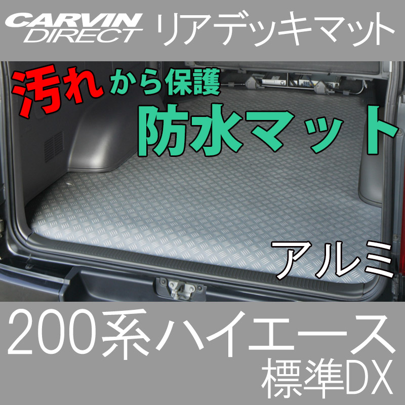 ハイエース リアデッキマット アルミ ハイエース 200系 DX 標準ボディ 荷室マット