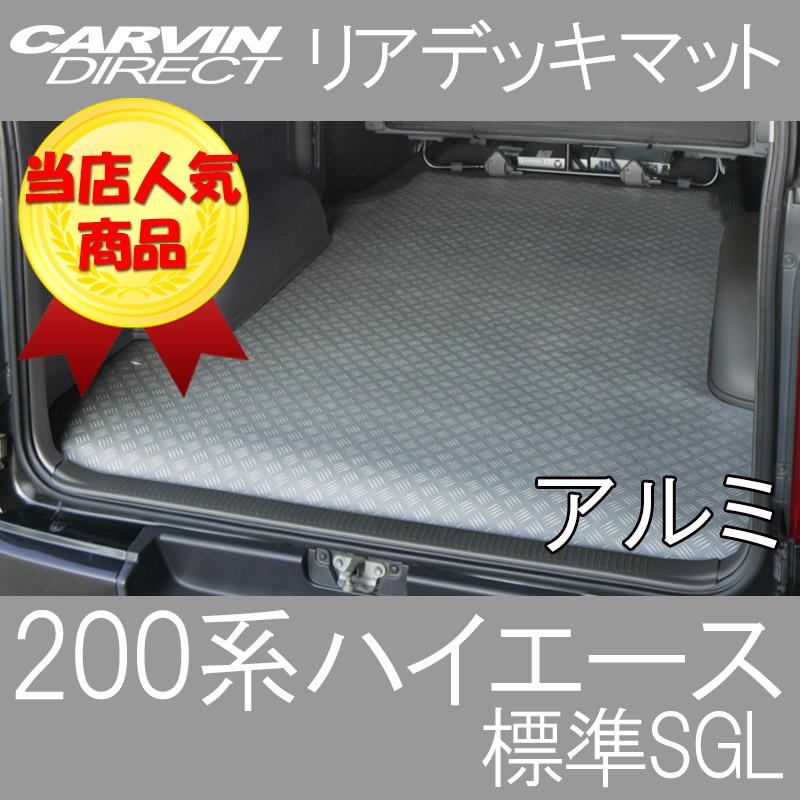 ハイエース 200系 リアデッキマット アルミ 荷室を汚れから守る フロアマット ハイエース200系 スーパーGL 標準ボディ 荷室マット
