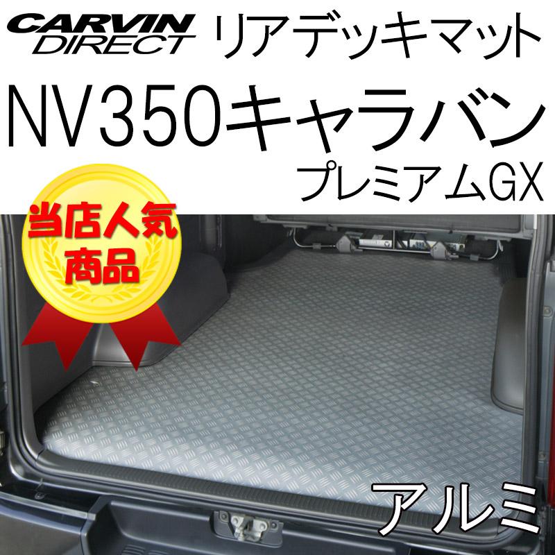 <title>NV350 キャラバン 荷台 業界No.1 ラゲッジマット 床を汚れ 水分から保護 取付け簡単 NV350キャラバン プレミアムGX用 アルミ板調 荷台マット</title>