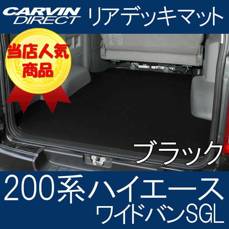 ハイエース 200系 リアデッキマット ブラック 荷室を汚れから守る フロアマット ハイエース200系 スーパーGL ワイドボディ 荷室マット