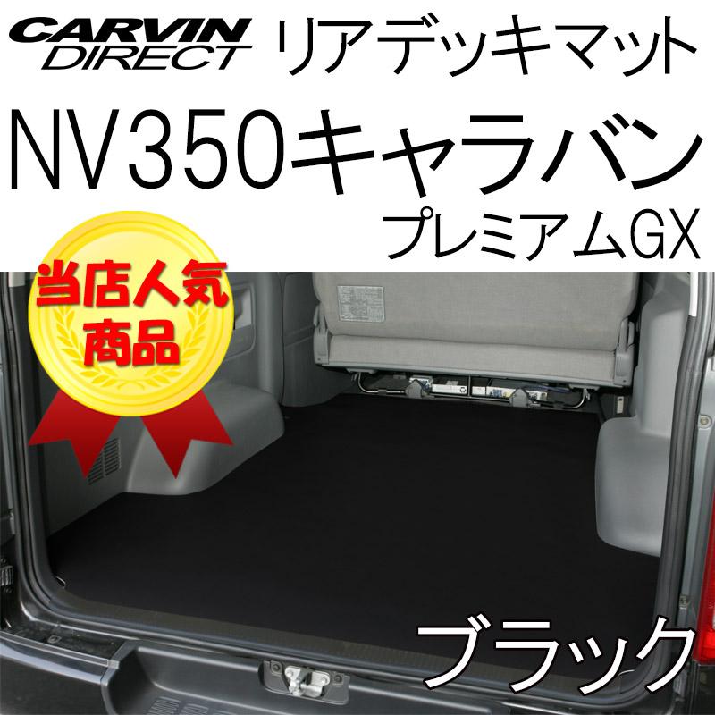 NV350キャラバン プレミアム GX用 リアデッキマット ブラック 荷室マット
