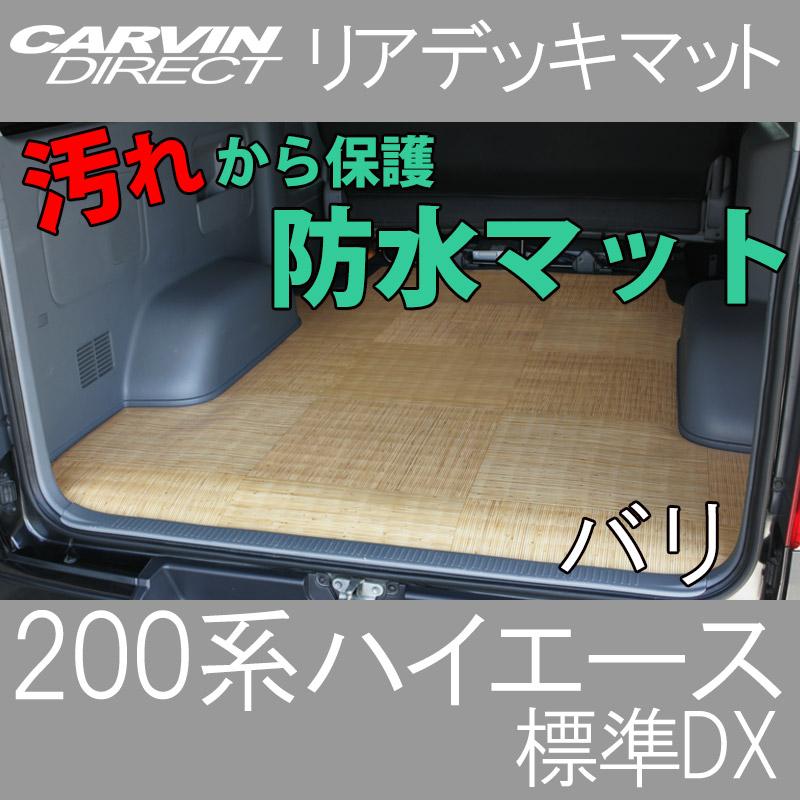 ハイエース 200系 リアデッキマット バリ 荷室を汚れから守る フロアマット ハイエース200系 DX 荷室マット