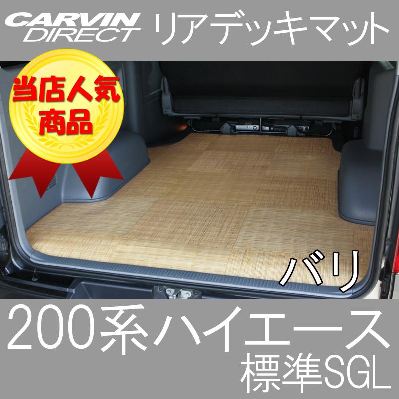 ハイエース 200系 リアデッキマット バリ 荷室を汚れから守る フロアマット ハイエース200系 スーパーGL 標準ボディ 荷室マット