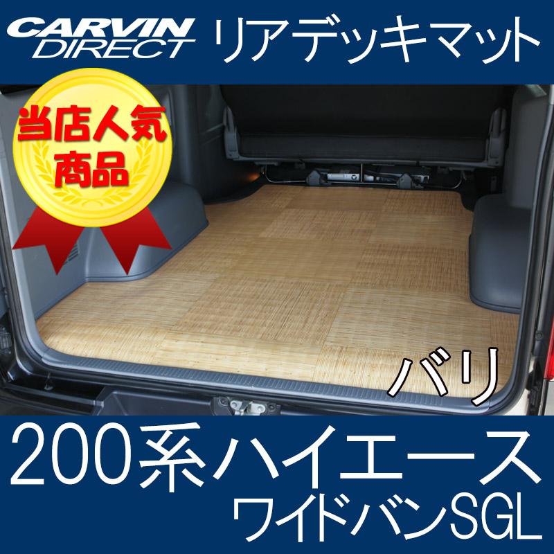 ハイエース 200系 リアデッキマット バリ 荷室を汚れから守る フロアマット ハイエース200系 スーパーGL ワイドボディ 荷室マット