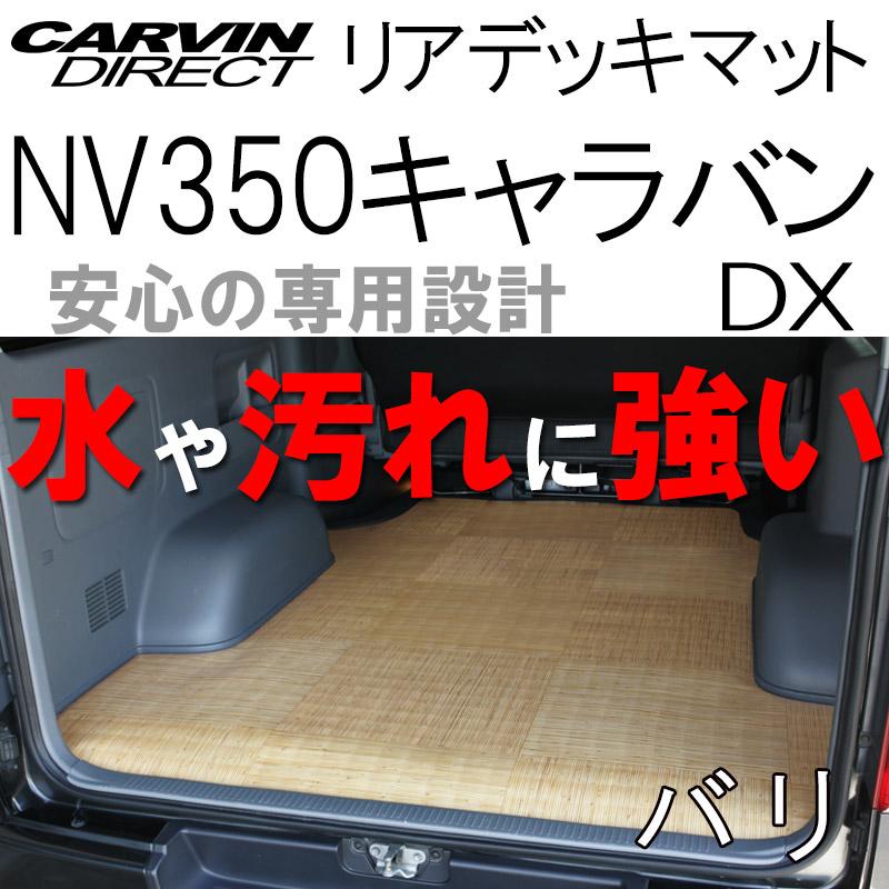 NV350キャラバン (DX用) リアデッキマット バリ 荷室マット