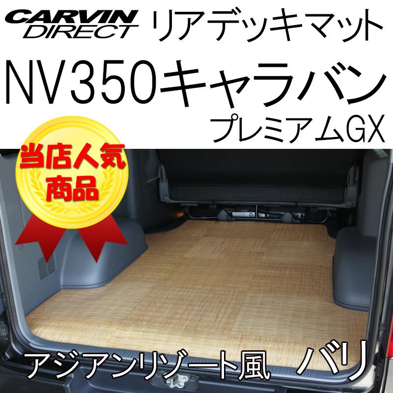 NV350キャラバン (プレミアム GX用) リアデッキマット バリ 荷室マット