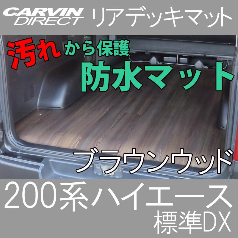ハイエース 200系 リアデッキマット ブラウンウッド 荷室を汚れから守る フロアマット ハイエース200系 DX 荷室マット