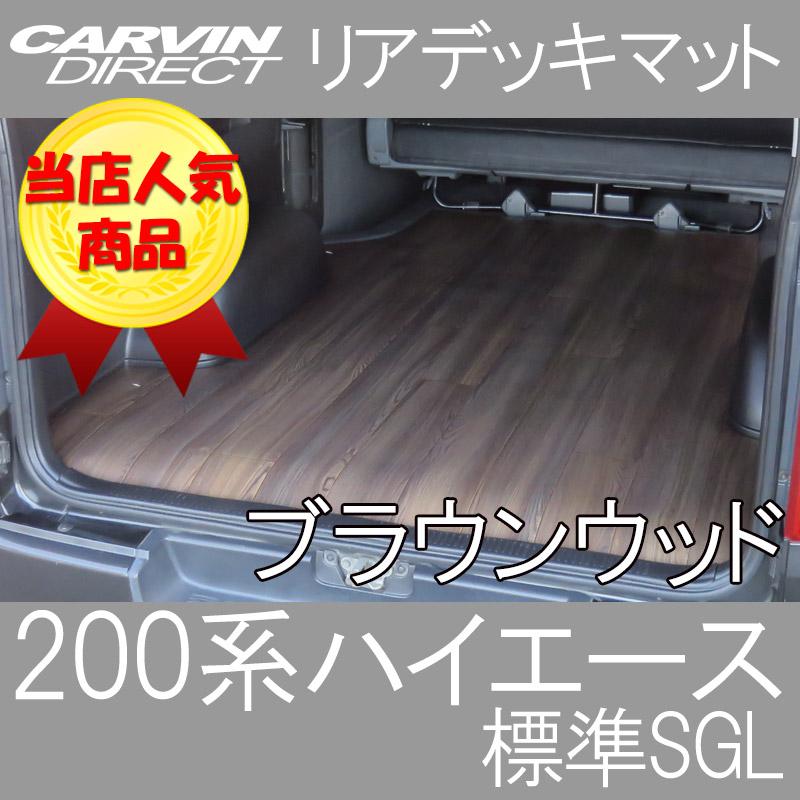 ハイエース 200系 リアデッキマット ブラウンウッド 荷室を汚れから守る フロアマット ハイエース200系 スーパーGL 標準ボディ 荷室マット
