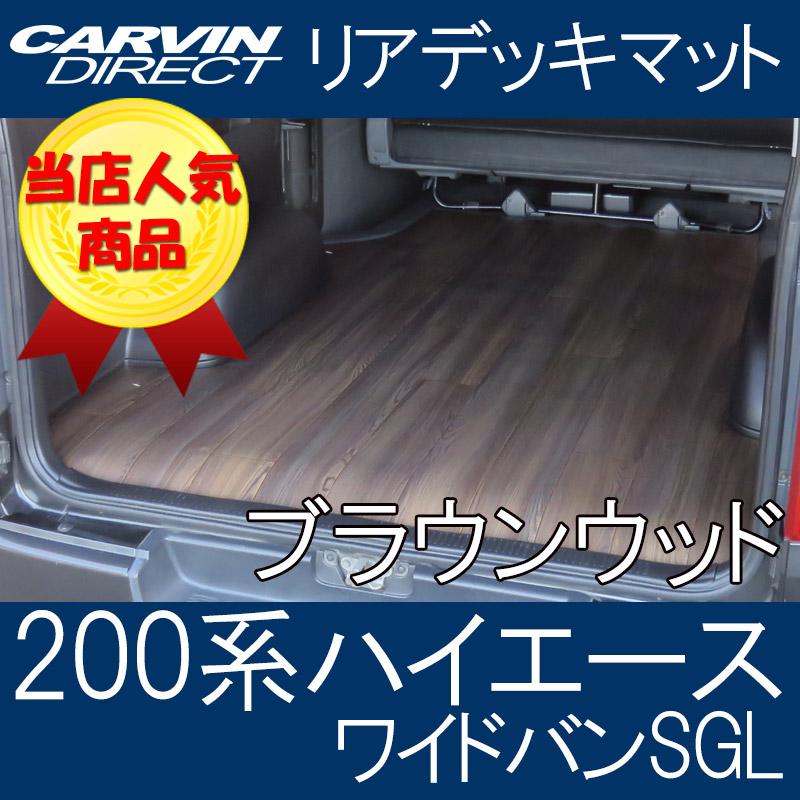 ハイエース 200系 リアデッキマット ブラウンウッド 荷室を汚れから守る フロアマット ハイエース200系 スーパーGL ワイドボディ 荷室マット
