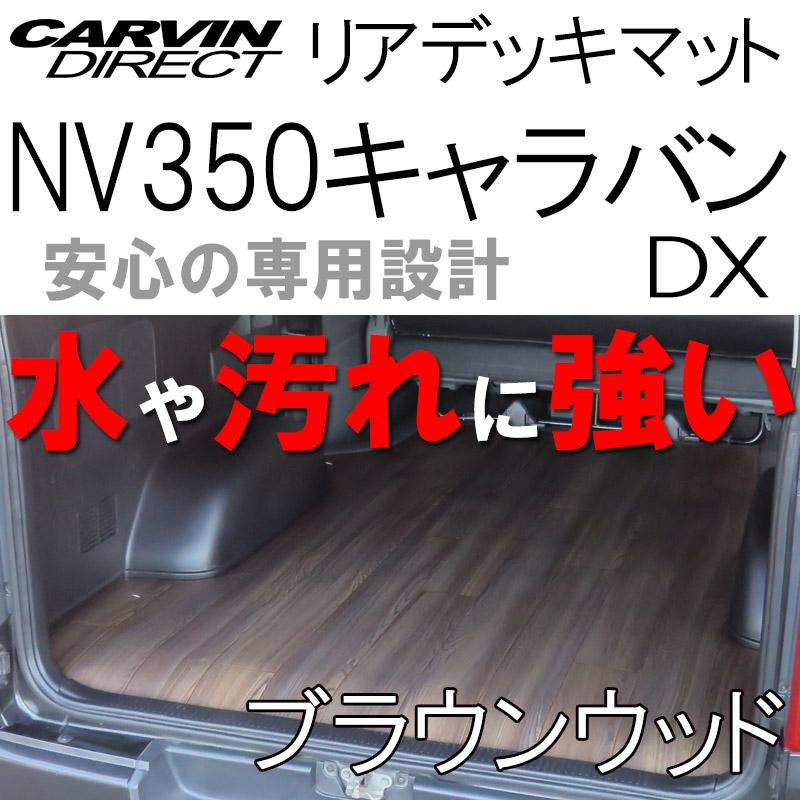 NV350キャラバン DX用 リアデッキマット ブラウンウッド 荷室マット
