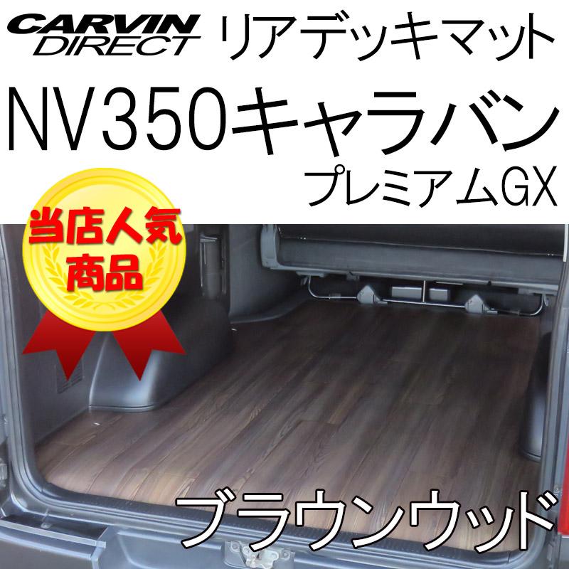 NV350キャラバン プレミアム GX用 リアデッキマット ブラウンウッド 荷室マット