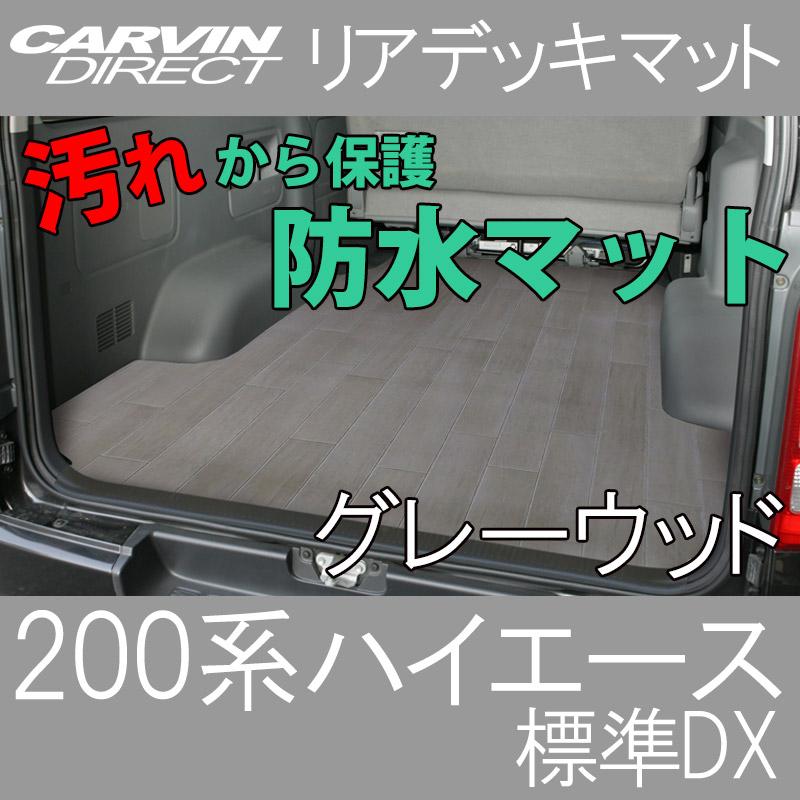 ハイエース 200系 リアデッキマット グレーウッド 荷室を汚れから守る フロアマット ハイエース200系 DX 荷室マット